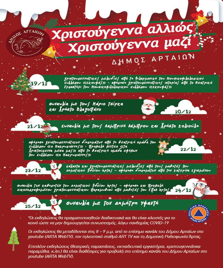 Διαδικτυακές χριστουγεννιάτικες δράσεις