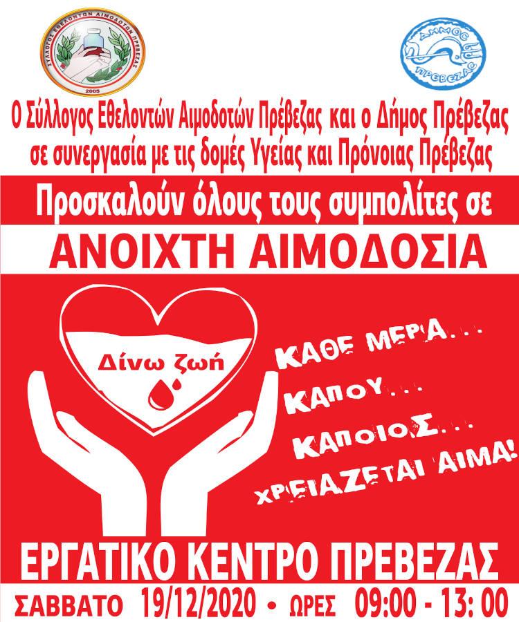 Δήμος Πρέβεζας: Εθελοντική αιμοδοσία