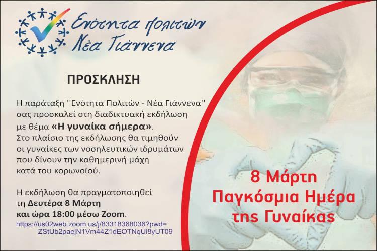 Εκδήλωση για την «Ημέρα της γυναίκας»